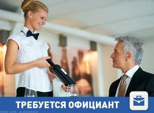 Открыта вакансия официанта в Волгограде