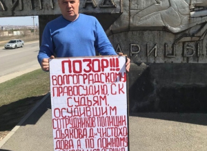 Родители осужденного на 9 лет волгоградского полицейского вышли с плакатами на улицу