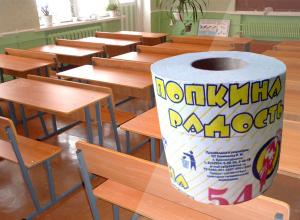 Школьный беспредел: родителей волгоградских первоклассников заставили сдать 40 тысяч рублей на туалетную бумагу