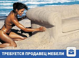 Требуется продавец мебели в Волгограде