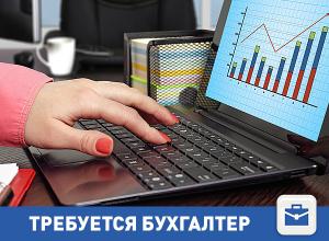 В бюджетное учреждение требуется бухгалтер