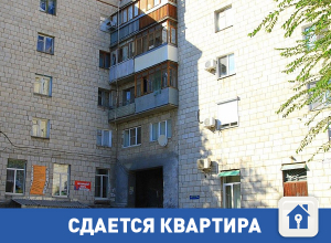 Сдам дешево квартиру в центре Волгограда