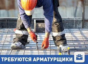 На работу в Волгограде требуются арматурщики