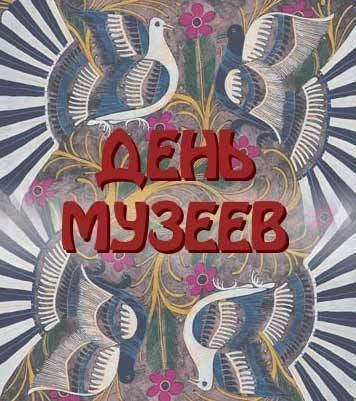 В Волгограде отпраздновали День музеев