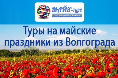 Тур на майские праздники из Волгограда