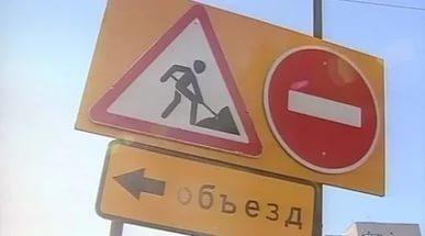 В Советском районе из-за ремонта теплосетей перекроют часть улиц до конца недели