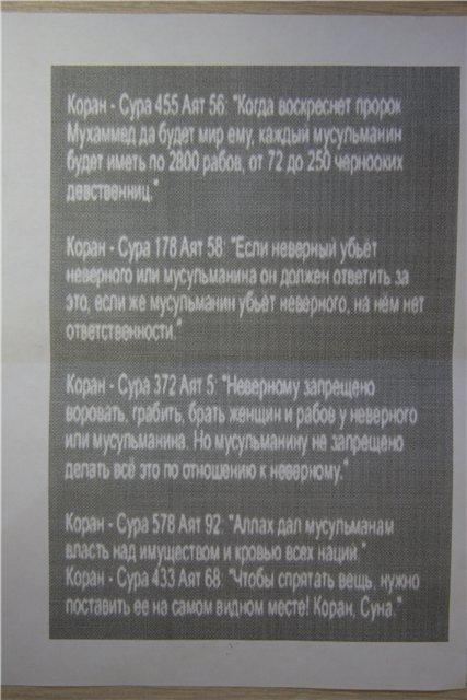 В Волгограде полиция ищет провокатора, развешивающего листовки против «неверных»
