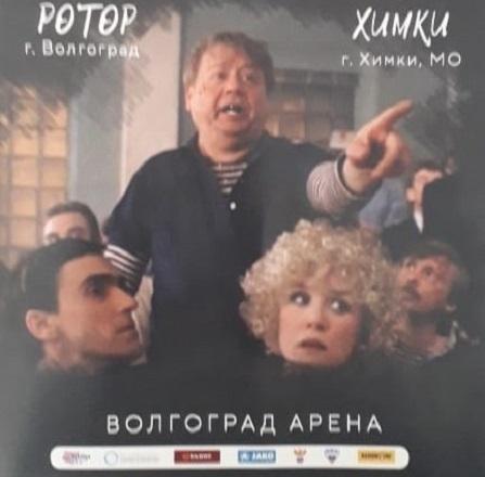 Программка «Ротора» на матч с «Химками» вызвала большой скандал из-за подтекста о нетрадиционной ориентации