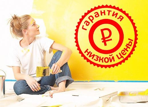 Можно ли сделать хороший ремонт в Волгограде недорого