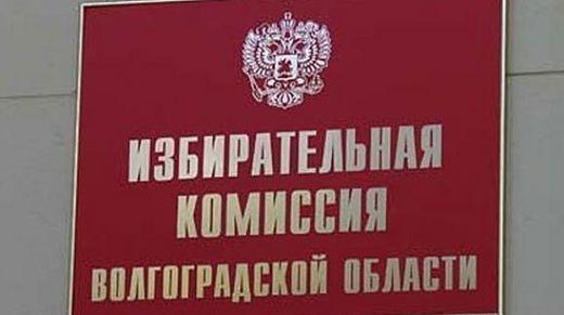 Новым главой волгоградского Облизбиркома будет Виктор Черячукин