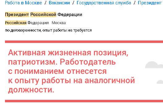 Напортале Superjob возникла вакансия лидера Российской Федерации