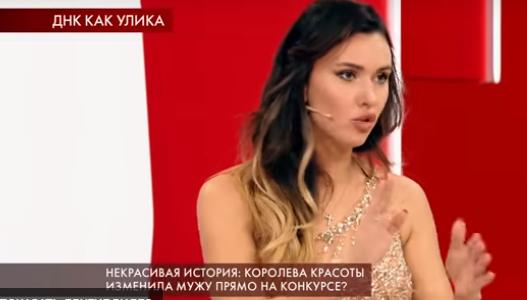 Королева красоты из Волгограда попыталась доказать верность мужу в эфире Первого канала