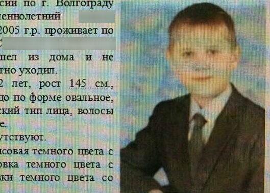 В Волгограде завершились поиски 12-летнего мальчика
