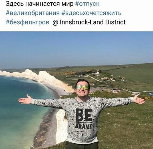 Скандал с поездкой в Великобританию прокомментировал руководитель волгоградского комитета молодёжи