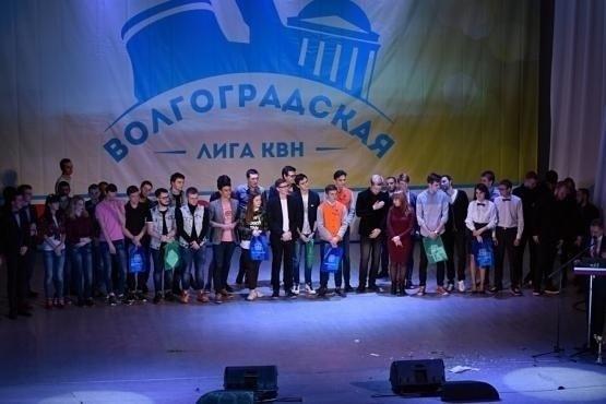 Веселые и находчивые устроят в Волгограде борьбу за первый полуфинал Лиги КВН