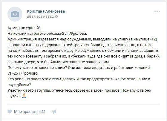 Вволгоградской колонии пресечена попытка группового неповиновения заключённых