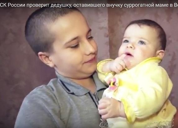 СК России проверит московского адвоката, оставившего внучку суррогатной маме в Волгограде