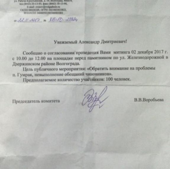 ЧМ-2018 снова стал поводом для массового недовольства в Волгограде
