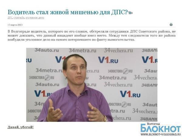 Волгоградский сайт и газета поплатились штрафом за статью про плохих инспекторов