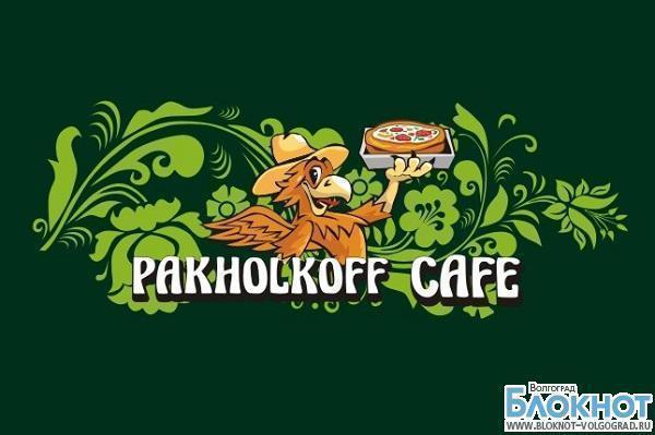 Первый Волгоградский Чемпионат по Скоростному Поеданию Пиццы от кафе «Pakholkoff»