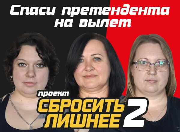 Спаси одну из участниц проекта «Сбросить лишнее-2»