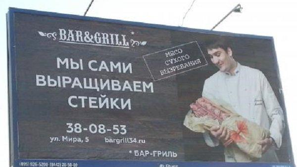Волгоградцев шокировало сравнение малыша смясом врекламе бара