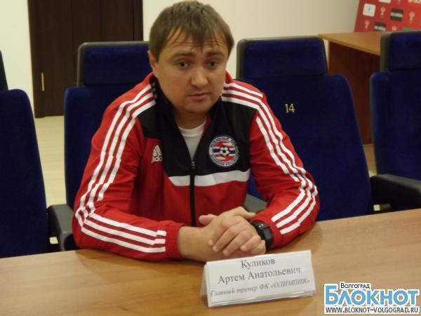 Артем Куликов: «Олимпия» Волгоград заслуженно занимает третье место в чемпионате России