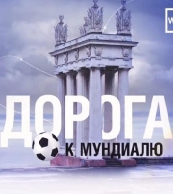 К ЧМ-2018 в эфире канала WBC показали фильм о Волгограде