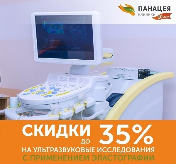 Куда обратиться к врачу-гинекологу в Волгограде? Клиника «Панацея»!