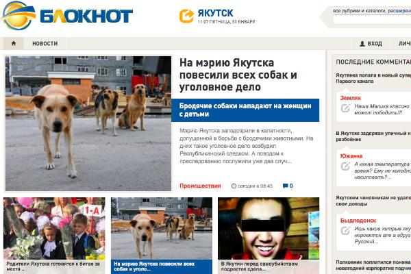 «Блокнот» открыл редакцию в Якутске