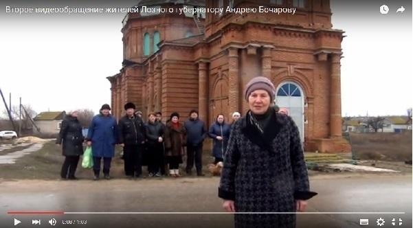 В Интернете появилось новое видеообращение жителей села Лозное к Бочарову