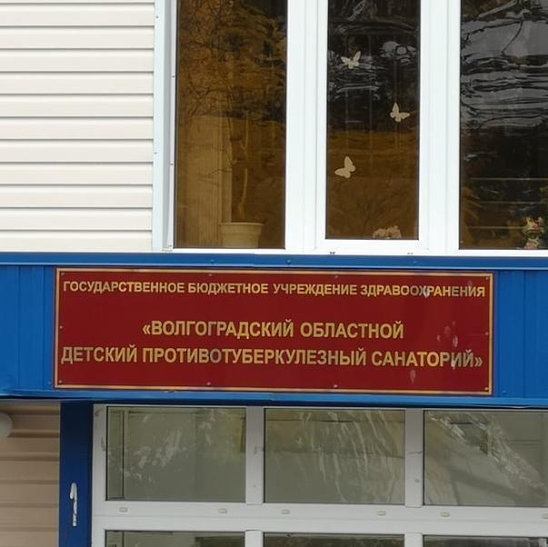 Больных туберкулезом детей в Волгограде травят мусоркой