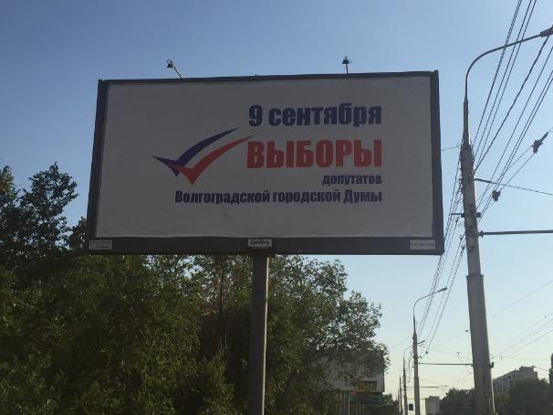 Уже завтра в Волгограде можно проголосовать за своего кандидата в депутаты