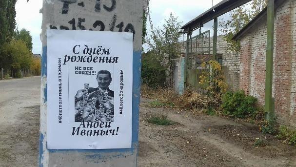 Под Волгоградом полиция ищет неизвестных, поздравивших губернатора с днем рождения