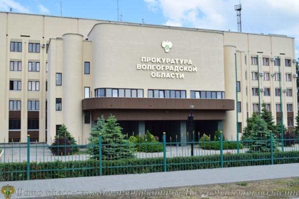Прокуратура Волгоградской области потратит около 6 млн рублей на борьбу с грязью