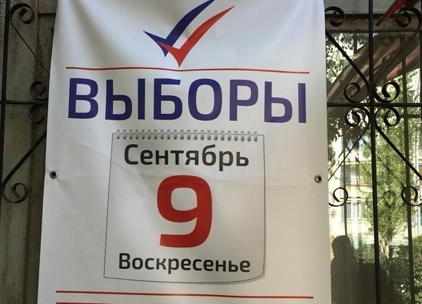 Стали известны первые итоги выборов в Волгоградскую городскую думу