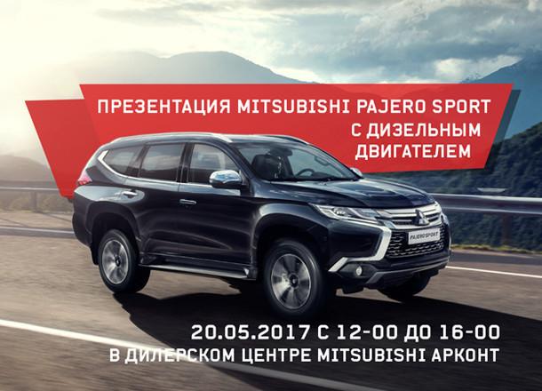 Презентация Mitsubishi Pajero sport с дизельным двигателем в Арконт