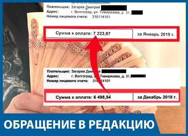 Платежки ЖКХ за январь - обдиралово, - волгоградец возмущён повышенными тарифами