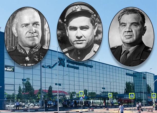Волгоградцы предлагают переименовать аэропорт в честь маршала или героя-летчика