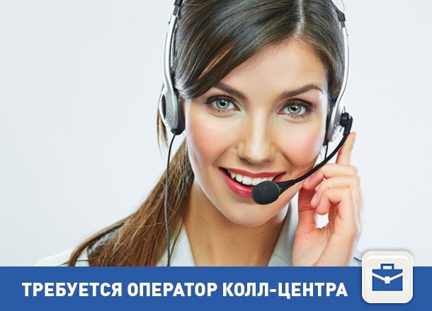 Требуется оператор колл-центра в Волгограде