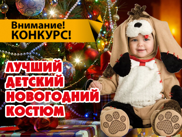 Объявляем о начале конкурса «Лучший детский новогодний костюм-2019»