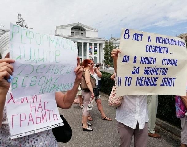 На митинг против повышения пенсионного возраста волгоградцы вышли с жесткими лозунгами