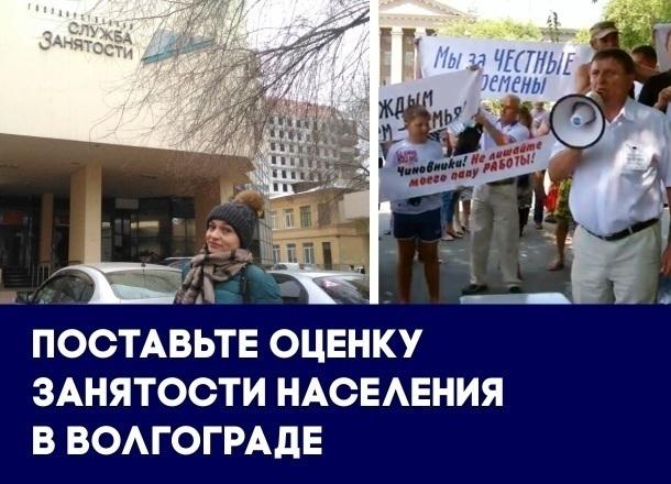 Рабочие места власти Волгограда принесли в жертву ЧМ: итоги 2017 года