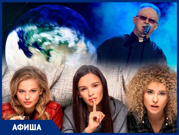 Илья Соболев, Кучин и «Любовницы»: что ждет волгоградцев на этой неделе