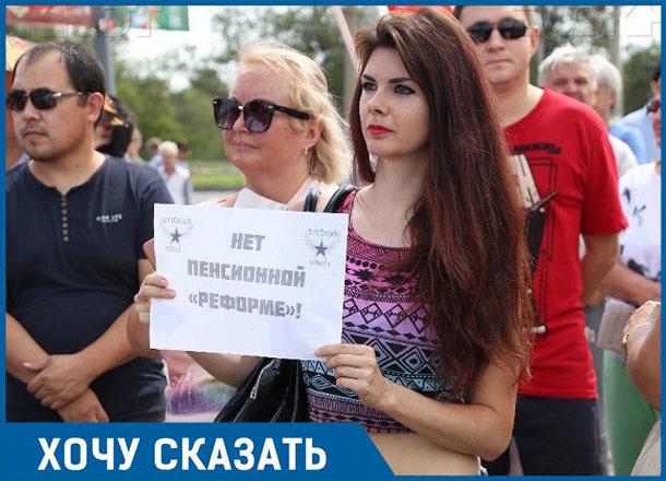 У пенсионеров отбирают по 120 тысяч в год, - волгоградка на митинге против повышения пенсионного возраста