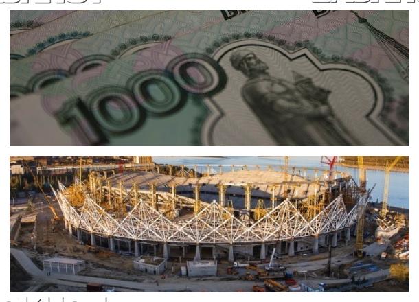 Строителей «Волгоград Арены» оставили без зарплат в День защитника Отечества