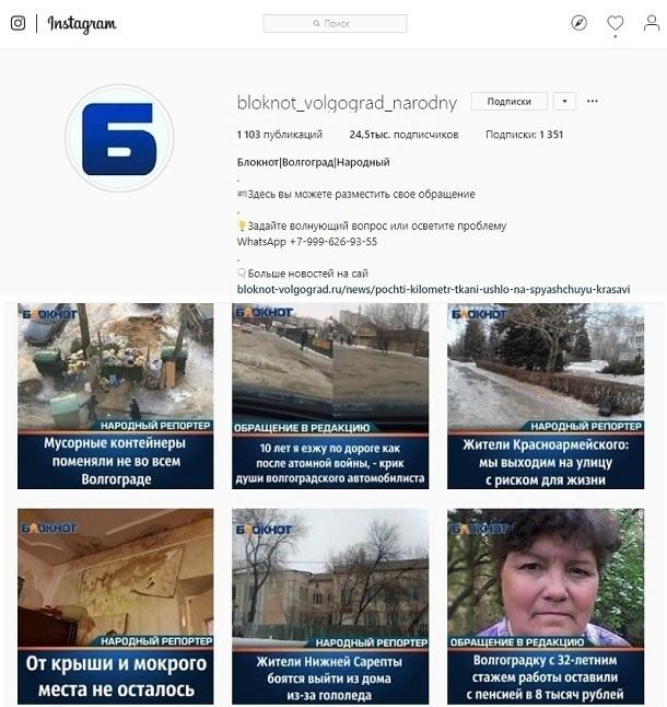«Блокнот Волгограда» запустил новый проект «Народный репортер» на площадке в Инстаграм
