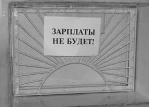 Начальник волгоградской стройфирмы 3 месяца неплатил сотрудникам заработную плату
