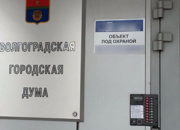 Доэкономились: волгоградские депутаты остались без охраны