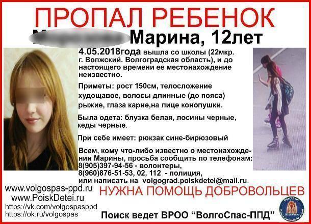 12-летняя девочка пропала по дороге из школы в Волжском